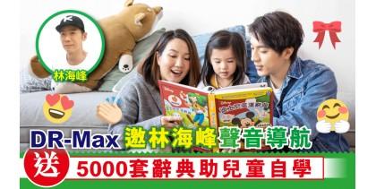 DR-Max邀林海峰聲音導航   送5000套辭典助兒童自學