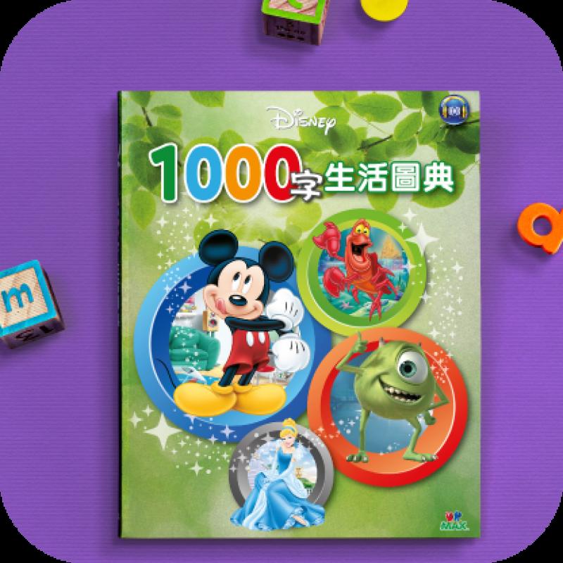 迪士尼1000字生活圖典