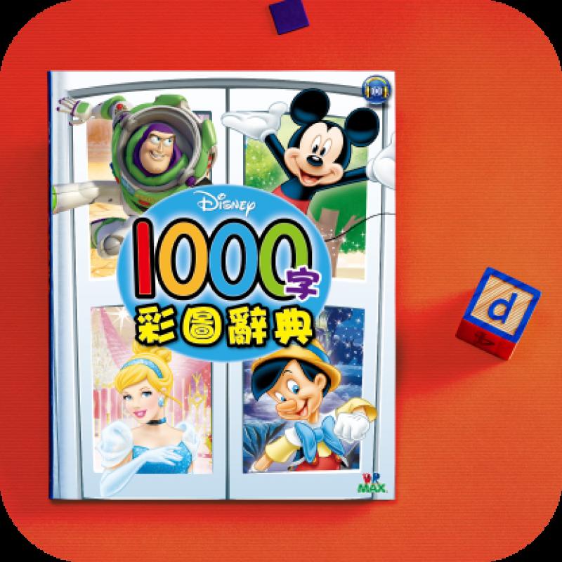 迪士尼1000字彩圖辭典