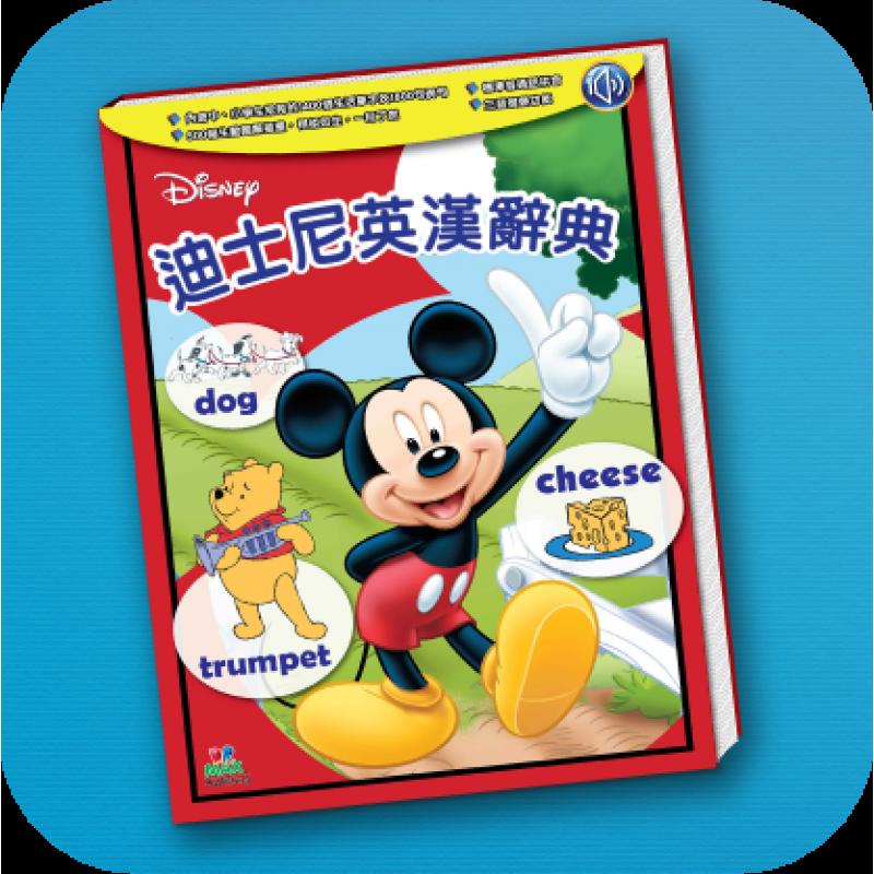 迪士尼英漢辭典